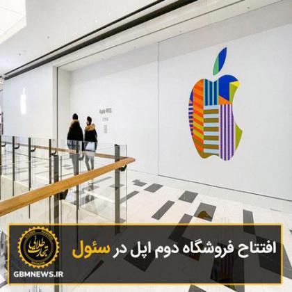 افتتاح فروشگاه دوم اپل در سئول