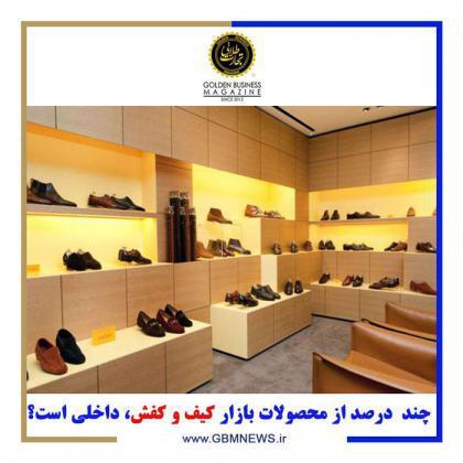 چند درصد از محصولات بازار کیف و کفش، داخلی است؟