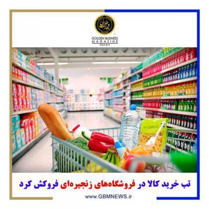 تب خرید کالا در فروشگاه های زنجیره ای فروکش کرد