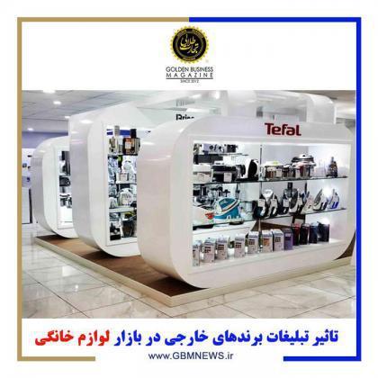 تاثیر تبلیغات برندهای خارجی در بازار لوازم خانگی