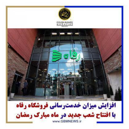 افزایش میزان خدمترسانی فروشگاه رفاه با افتتاح شعب جدید در ماه مبارک رمضان