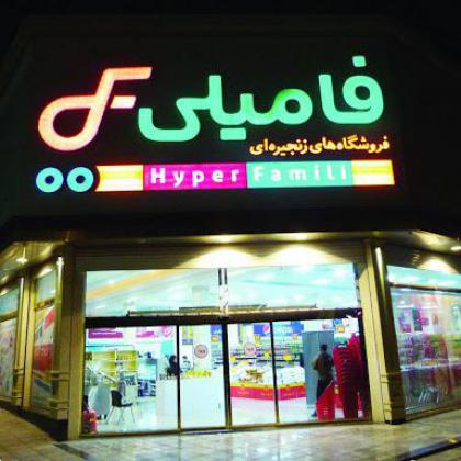 فروشگاه های زنجیره ای فامیلی با ۲۵ شعبه فعال در سطح کشور