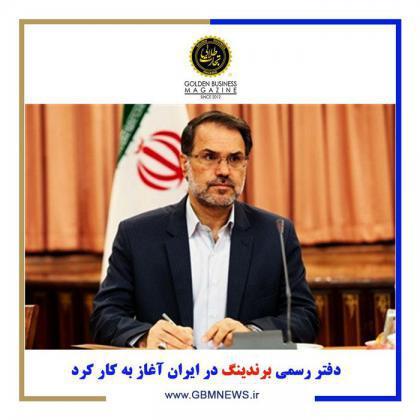 آغاز به کار دفتر رسمی «برندینگ» در ایران