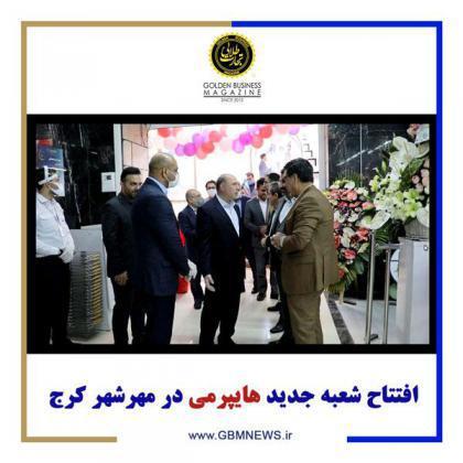 تصاویر افتتاح هایپرمی مهرشهر در مجتمع تجاری هورمهر
