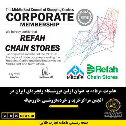 عضویت «رفاه» به عنوان اولین فروشگاه زنجیرهای ایران در انجمن مراکزخرید و خردهفروشی خاورمیانه