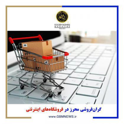 گرانفروشی محرز در فروشگاههای اینترنتی
