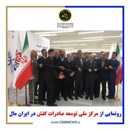 رونمایی از مرکز ملی توسعه صادرات کفش در ایران مال