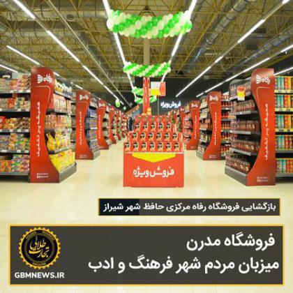 بازگشایی فروشگاه رفاه مرکزی حافظ شهر شیراز