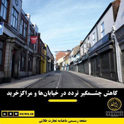 کاهش چشمگیر تردد در خیابانها و مراکز خرید
