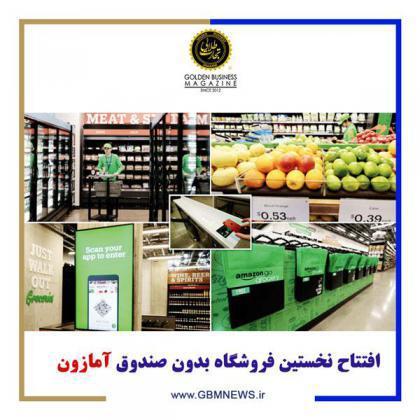 افتتاح نخستین فروشگاه بدون صندوق آمازون