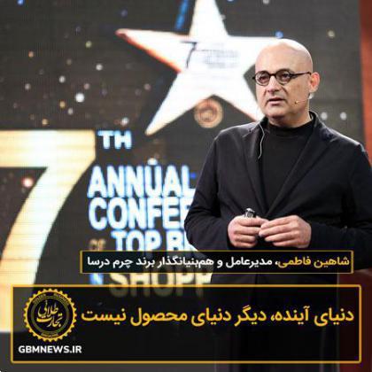 سخرانی شاهین فاطمی در مراسم Iran Retail Awards ۲۰۲۱