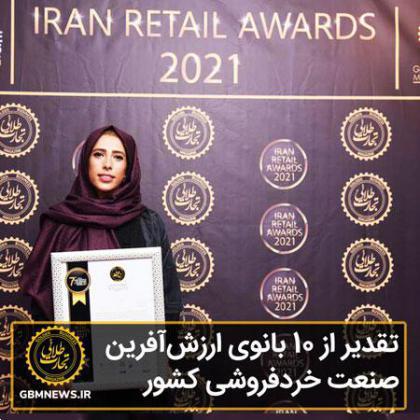 تقدیر از ۱۰ بانوی ارزشآفرین صنعت خردهفروشی ایران در سالی که گذشت