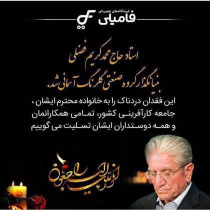 ماهنامه تجارت طلایى درگذشت استاد حاج محمد کریم فضلى بنیانگذار گروه صنعتى گلرنگ را تسلیت عرض میکند