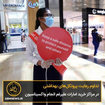 تداوم رعایت پروتکلهای بهداشتی در مراکز خرید امارات علیرغم انجام واکسیناسیون