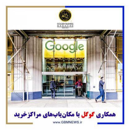 همکاری گوگل با مکانیابهای مراکز خرید