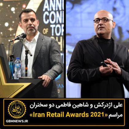 علی اژدرکش و شاهین فاطمی دو سخنران مراسم Iran Retail Awards ۲۰۲۱