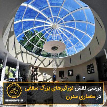بررسی نقش نورگیرهای بزرگ سقفی در معماری مدرن