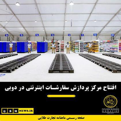 افتتاح مرکز پردازش سفارشات اینترنتی در دوبی