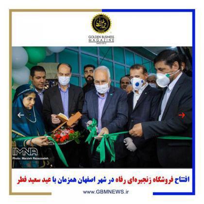 افتتاح فروشگاه زنجیرهای رفاه در شهر اصفهان همزمان با عید سعید فطر