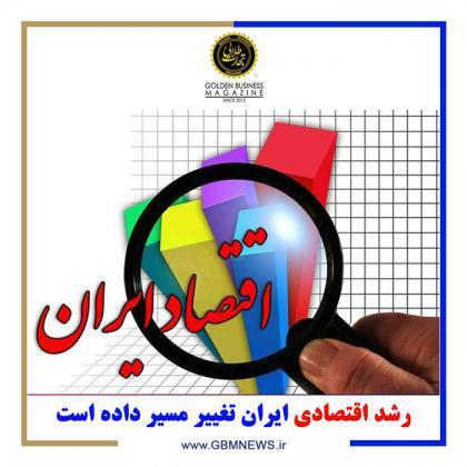 رشد اقتصادی ایران تغییر مسیر داده است