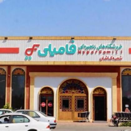 جدیدترین شعبه فروشگاه های زنجیره ای فامیلی در شهر کاشان افتتاح شد
